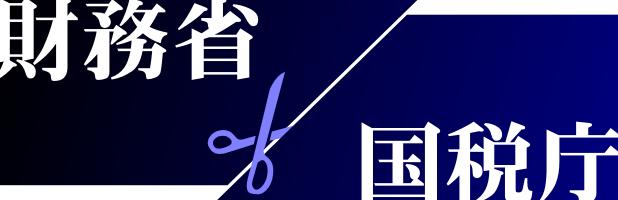 財務省と国税庁
