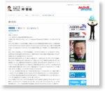 神雅敏さんホームページ