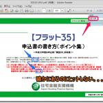 PDF内の文字列が検索にヒットしない
