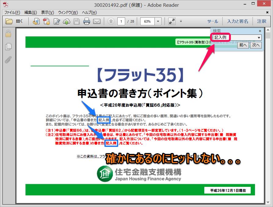 pdf ファイル内 文字列 検索
